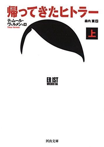 帰ってきたヒトラー 上 (河出文庫 ウ 7-1)
