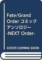 Fate/Grand Order コミックアンソロジー -NEXT Order-(仮) (DNAメディアコミックススペシャル)