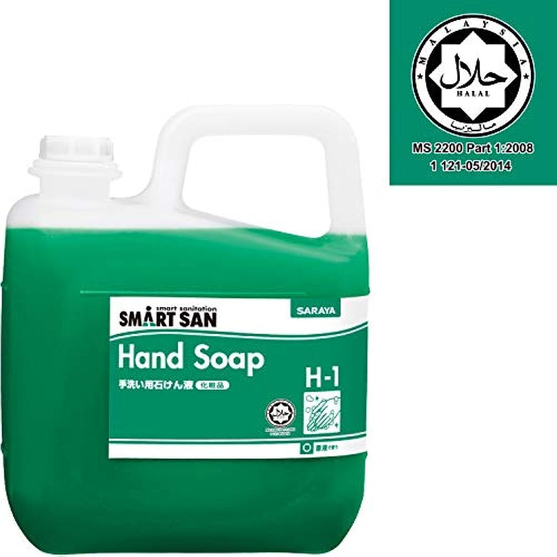 地上のヘルシー怒りサラヤ 手洗い用石けん液 【H-1】5kg 無香料 詰替え用ノズル付き ハラール 認証
