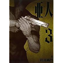 亜人(3) (アフタヌーンコミックス)