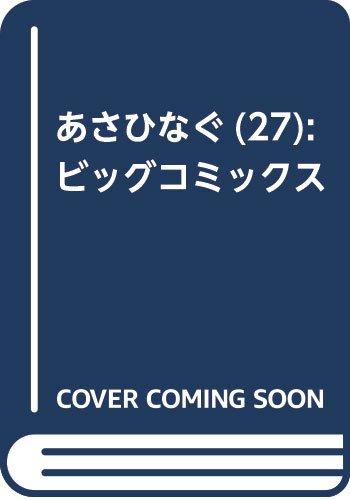 あさひなぐ(27): ビッグコミックス