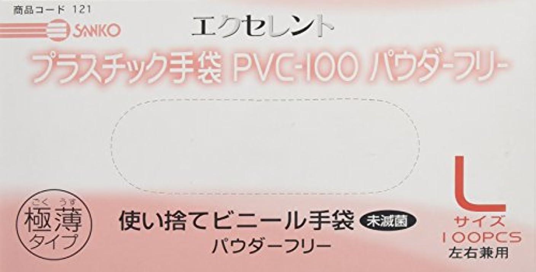 検出器日常的に隣接エクセレントプラスチック手袋PF PVC-100(100マイイリ) L