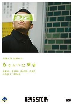 R246 STORY 須藤元気 監督作品 「ありふれた帰省」 [DVD]