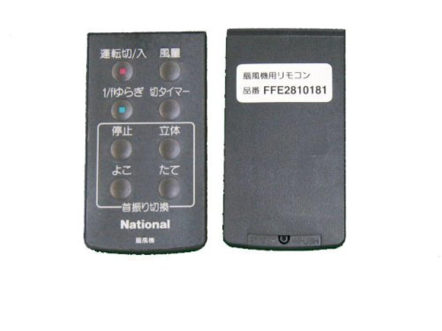 攻撃的大通り技術者Panasonic 扇風機用リモコン FFE2810181