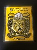 阪神タイガースファンクラブ限定 10年継続記念 ワッペン 新品 未開封品 非売品