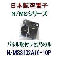 日本航空電子 N/MSシリーズ パネル取付レセプタクル N/MS3102A16-10P NN