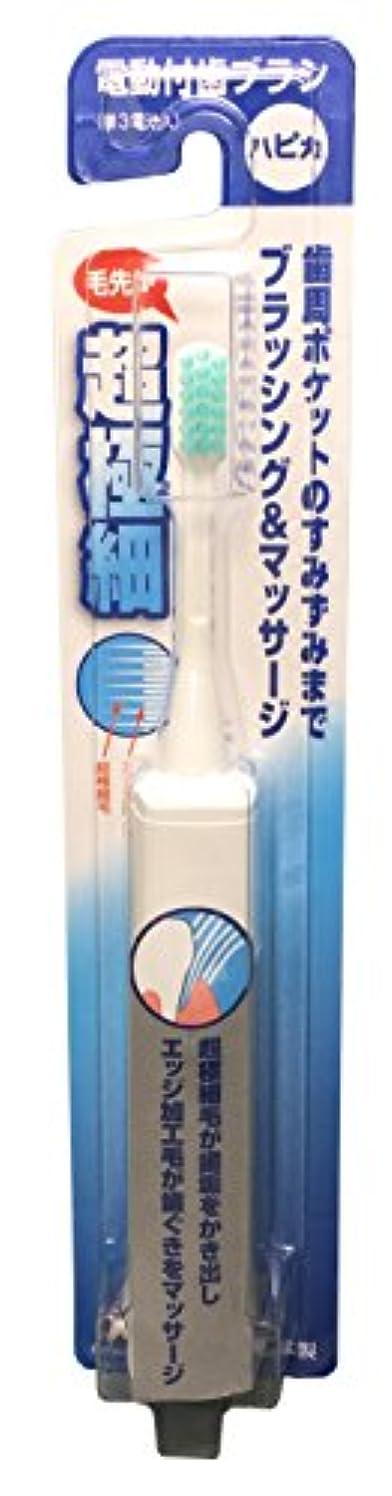 感謝する直接元気なミニマム 電動付歯ブラシ ハピカ 超極細 ホワイト 毛の硬さ:ふつう DBF-1W(BP)