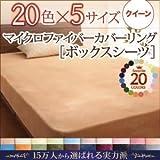 〔単品〕ボックスシーツ クイーン フレッシュピンク 20色から選べるマイクロファイバーカバーリング