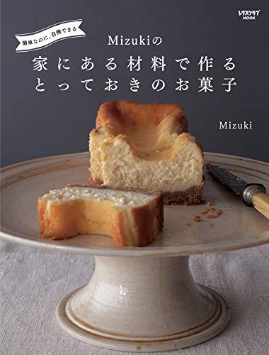 簡単なのに、自慢できる Mizukiの 家にある材料で作るとっておきのお菓子 (レタスクラブムック)