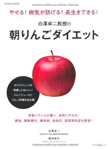 白澤卓二教授の朝りんごダイエット (マキノ出版ムック)