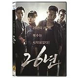 チン・グ、ハン・ヘジン、2AMのイム・スロン主演「26年」DVD(+英語字幕)