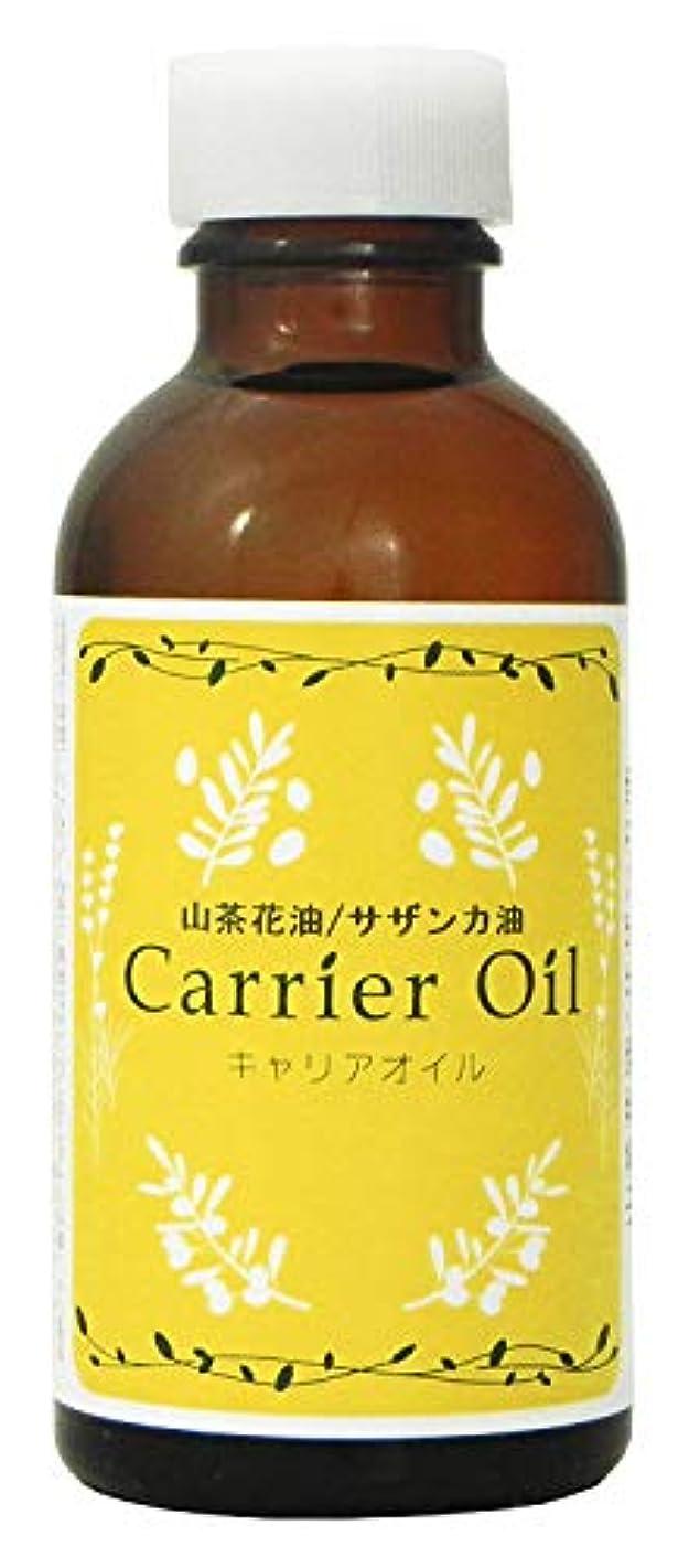 汚れるペルソナ以下山茶花油 (サザンカ油) キャリアオイル 140ml