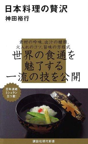日本料理の贅沢 (講談社現代新書)の詳細を見る