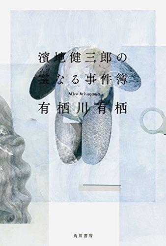 [画像:濱地健三郎の霊なる事件簿 (角川書店単行本)]