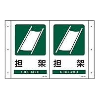 61-3395-01折り曲げ標識「担架」JA-702