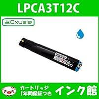 エプソン EPSON LPCA3T12C(シアン/大容量タイプ)ETカートリッジ Exusia エクシア 高品質 リサイクルトナー