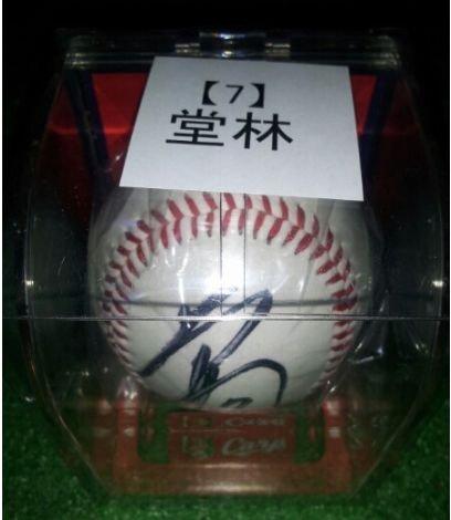 広島 東洋 カープ 7 堂林 翔太 ケース 入り 球団販売 直筆 サイン ボール