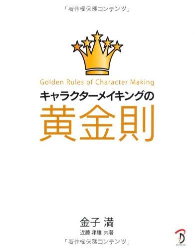 キャラクターメイキングの黄金則の詳細を見る