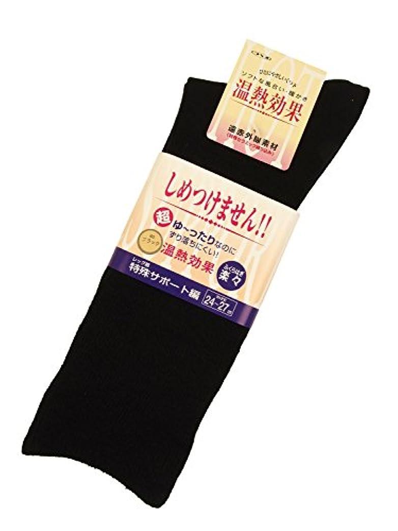 とらえどころのない切手乞食楽らくソックス紳士用 秋冬用 24~27cm ブラック