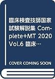 臨床検査技師国家試験解説集 Complete+MT 2020 Vol.6 臨床微生物学