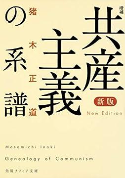 新版 増補 共産主義の系譜 (角川ソフィア文庫)