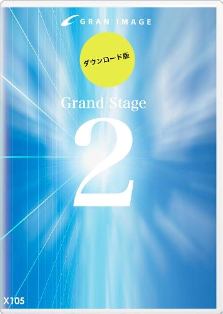 グランイメージ X105 グランドステージ 2 [ダウンロード]