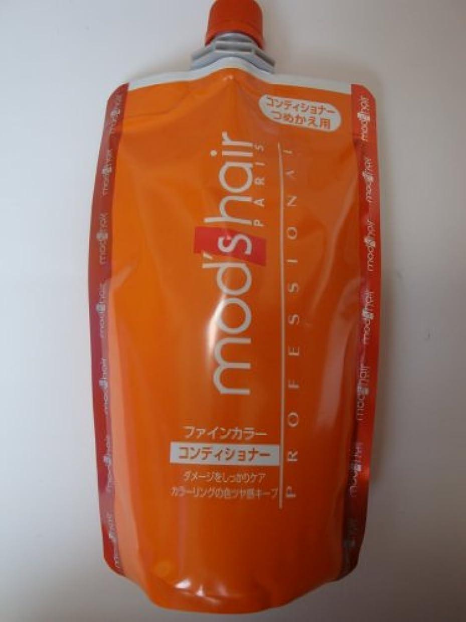 服を洗う嵐のレバーモッズヘア ファインカラー コンディショナー 詰替 380mL