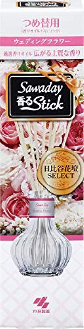 バスルームリラックスしたスイス人サワデー香るスティック日比谷花壇セレクト 消臭芳香剤 詰め替え用 ウェディングフラワー 70ml