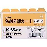 コレクト 名刺分類カード K55クリーム 5ッ山