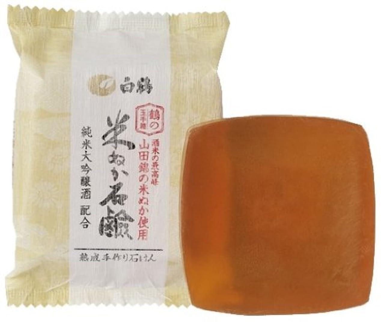 高価なスキルモンク白鶴 鶴の玉手箱 米ぬか石けん 100g × 3個 (純米大吟醸 山田錦の米ぬか配合)