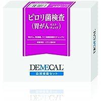DEMECAL(デメカル)ピロリ菌検査キット(胃がんリスクチェック)