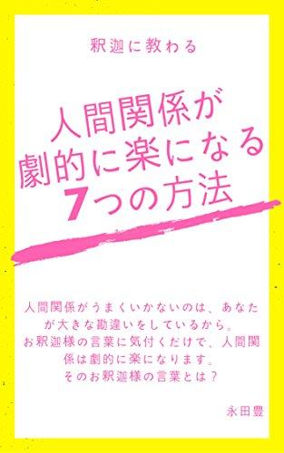 [永田豊]の釈迦に教わる 人間関係が劇的に楽になる7つの方法: これで人間関係は怖くない