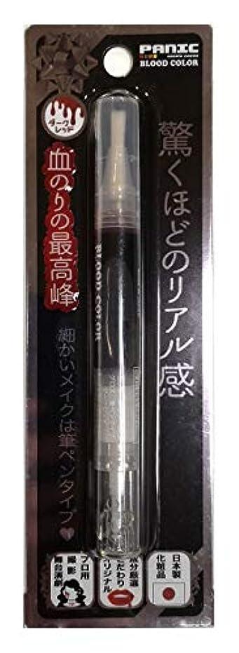 ロッド目覚めるアリスパニック ブラッド カラーグロス 筆ペンタイプ 15g 日本製 血のり最高峰 細かいメイクに (ダークレッド)