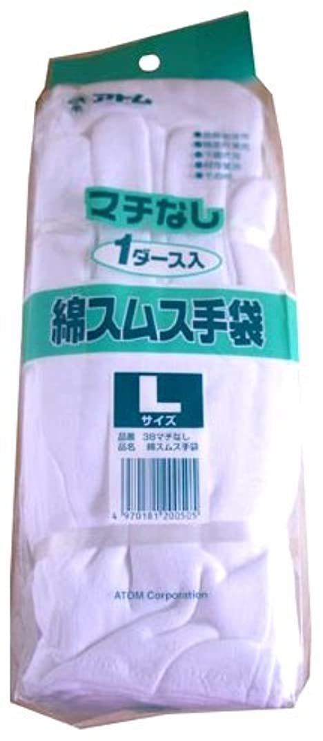 海洋の抽出エスカレート綿100% スムス手袋 マチなし L(12組入)