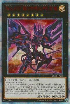 遊戯王/プロモーション/20CP-JPS06 No.107 銀河眼の時空竜【20thシークレットレア】