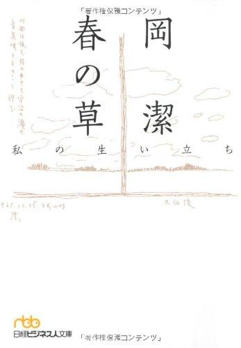 春の草 (日経ビジネス人文庫)