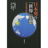 日本発の「世界」思想 〔哲学/公共/外交〕
