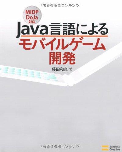 Java言語によるモバイルゲーム開発の詳細を見る