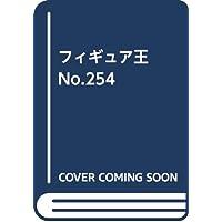 フィギュア王No.254