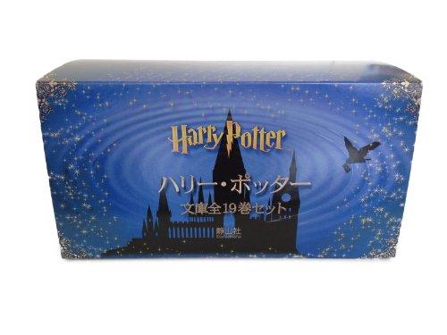 ハリー・ポッター文庫全19巻セット(箱入)