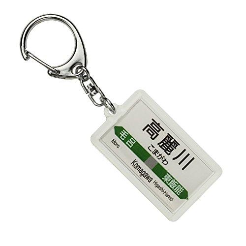 """[해외]JR 동일본 하치코 선 """"코마""""열쇠 고리 전철 상품/JR East Hachimaku Line """"Takamori River"""" Key Holder Train Goods"""