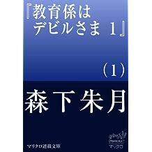 マリクロ連載文庫 教育係はデビルさま 1(1)