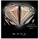 ケイト クラッシュダイヤモンドアイズ OR-1 アイシャドウ