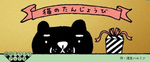 猫のたんじょうび(猫のパラパラブックス)の詳細を見る
