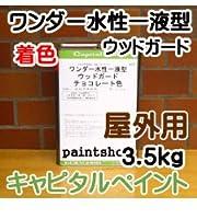 キャピタルペイント ワンダー水性1液型ウッドガード 3.5kg 屋外木部用 メープル色