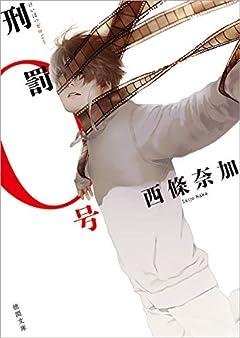 刑罰0号 (徳間文庫)