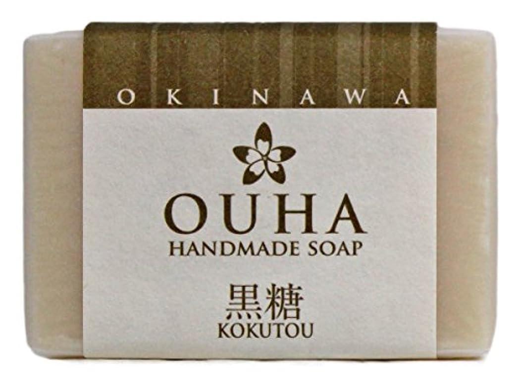 箱ラジカル気晴らし沖縄手作り洗顔せっけん OUHAソープ 黒糖 47g