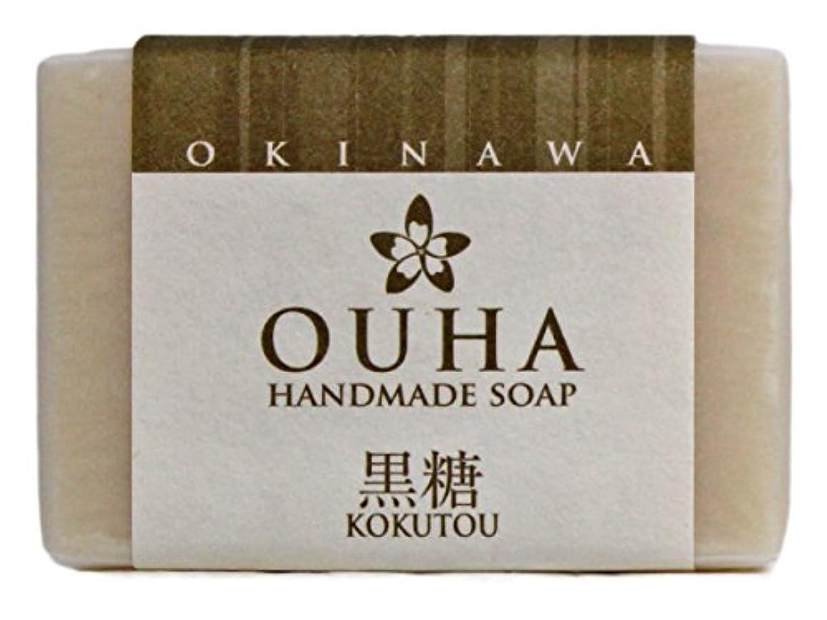 リビングルームシェア効果的沖縄手作り洗顔せっけん OUHAソープ 黒糖 47g