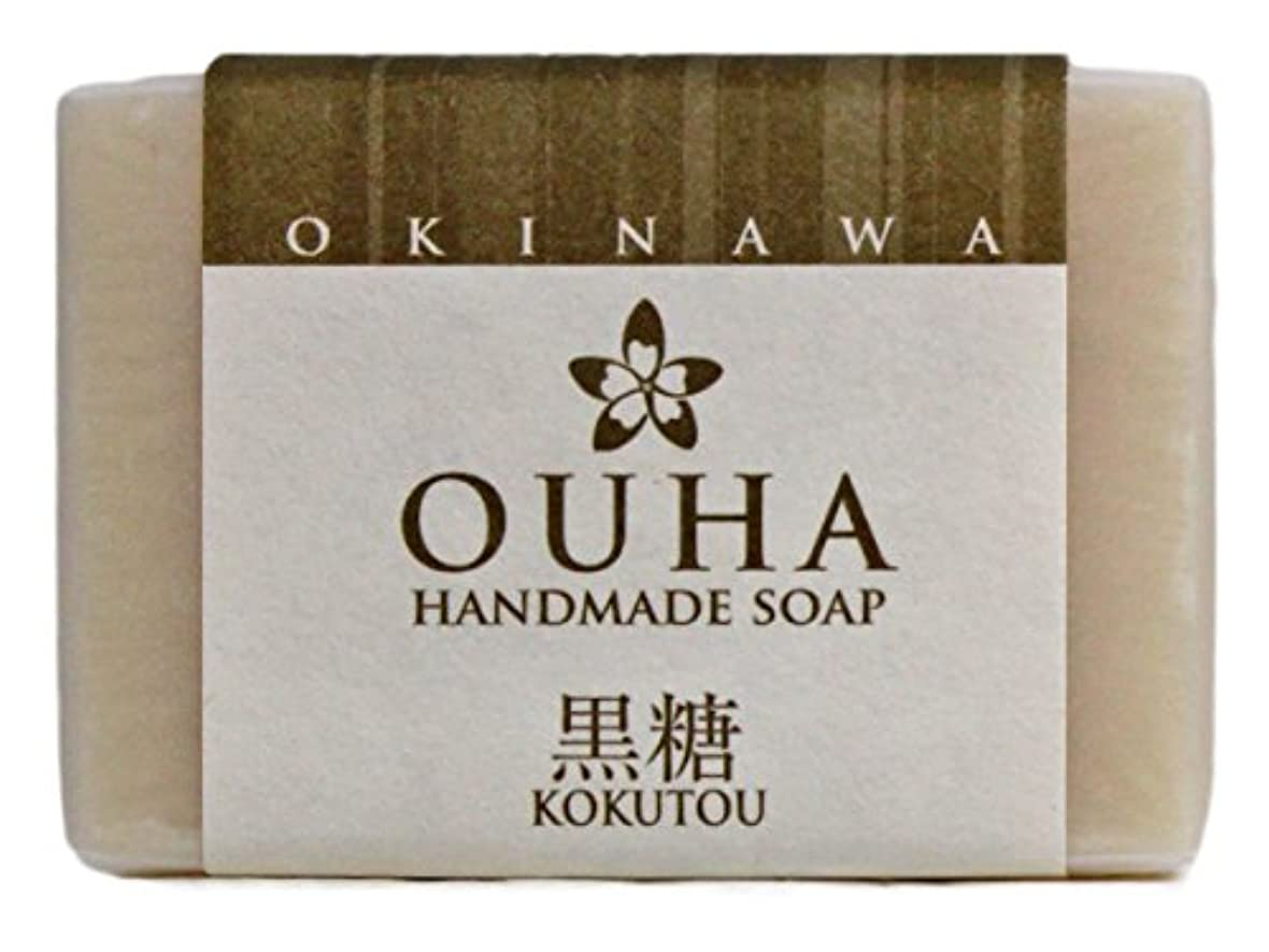 本億将来の沖縄手作り洗顔せっけん OUHAソープ 黒糖 47g