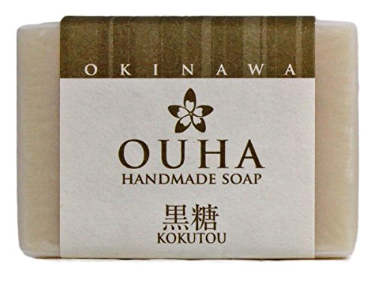 反対したセラー細分化する沖縄手作り洗顔せっけん OUHAソープ 黒糖 47g